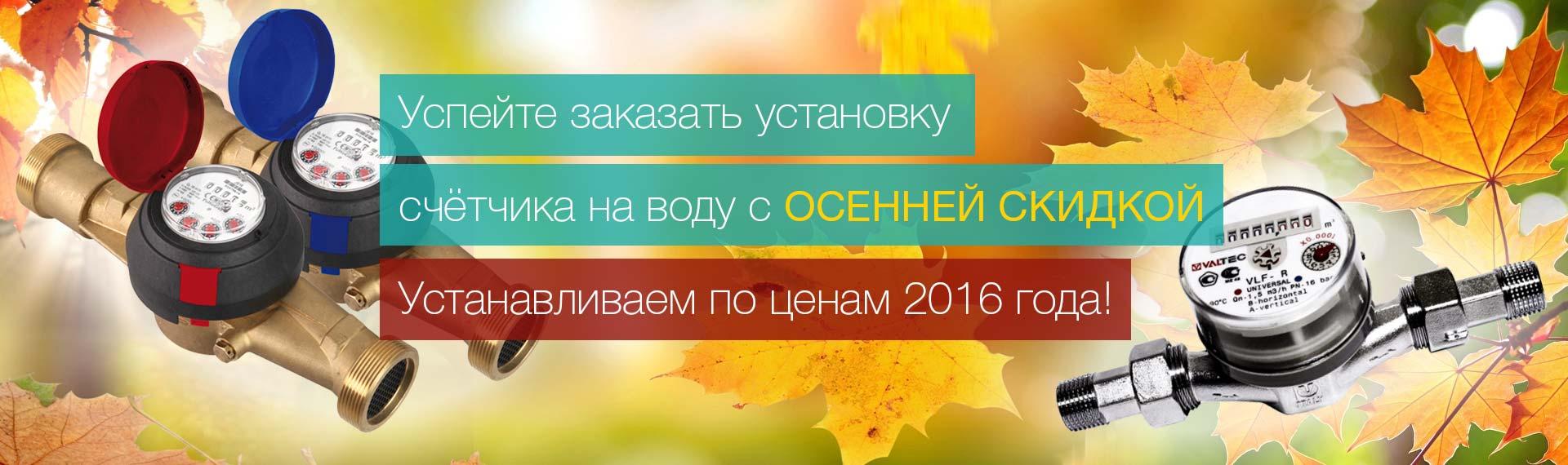 Устанавливаем счётчики на воду в Смоленске со скидкой по цене 2016 года
