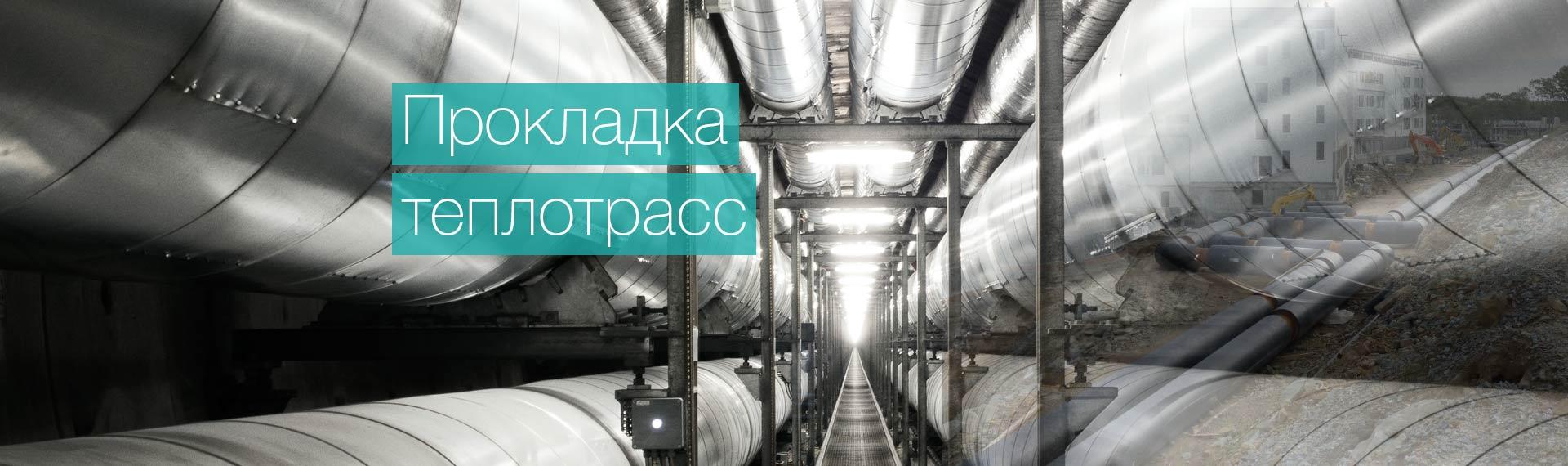 Строительство теплотрасс в Смоленске