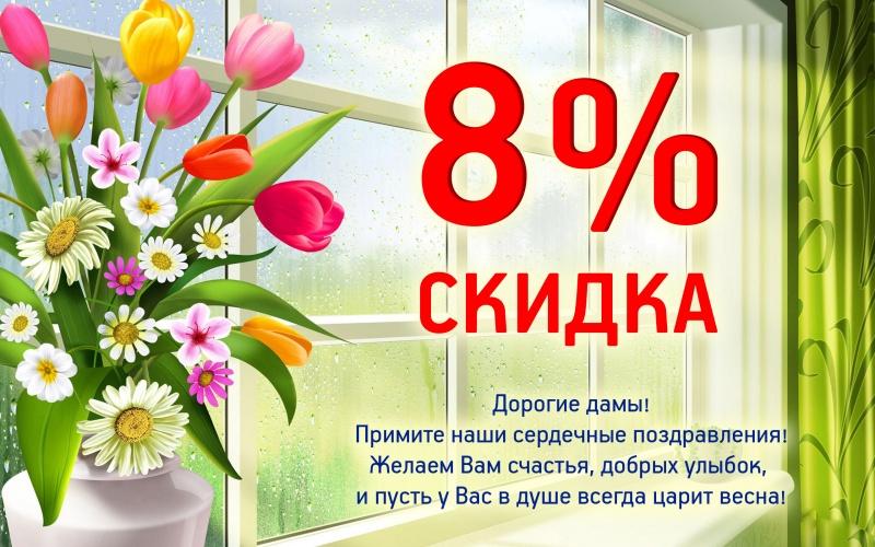 Скидка на сантехнические услуги в Смоленске к 8 марта